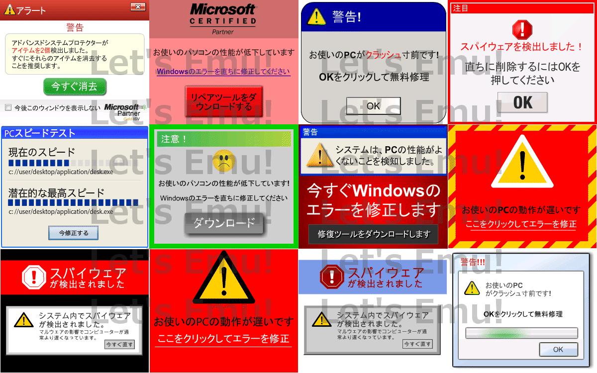 「迷惑ソフト 一覧」の画像検索結果